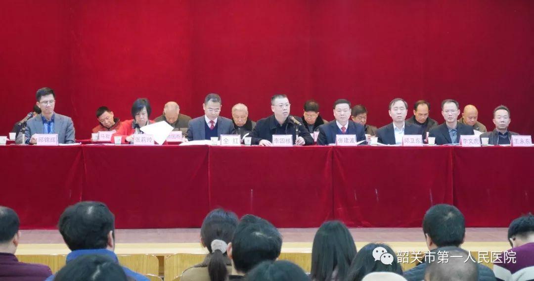 韶关市第一人民医院召开五届四次职工代表大会(图2)