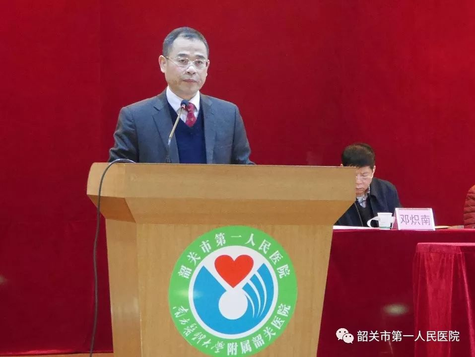 韶关市第一人民医院召开五届四次职工代表大会(图3)