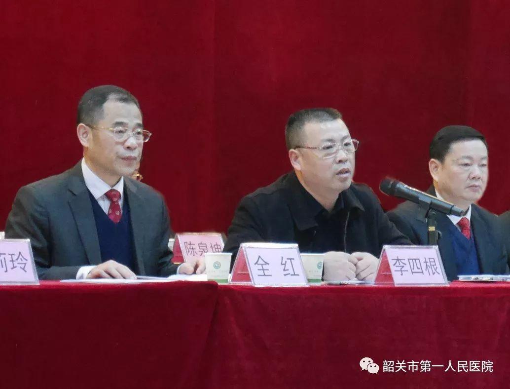 韶关市第一人民医院召开五届四次职工代表大会(图7)